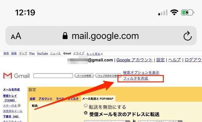 複数アドレスへメールを自動転送する