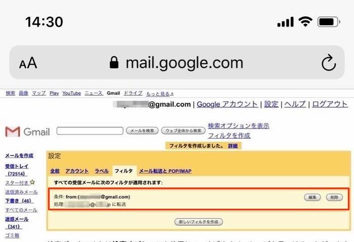 特定アドレスからのメールを自動転送する方法