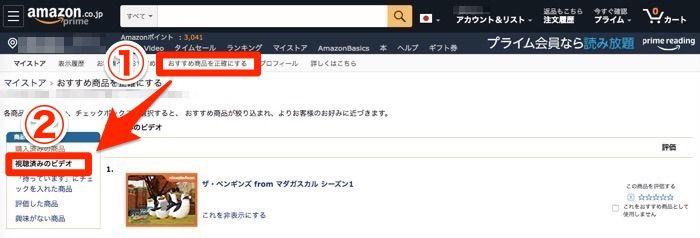 Amazonプライムビデオ 視聴済みのビデオ
