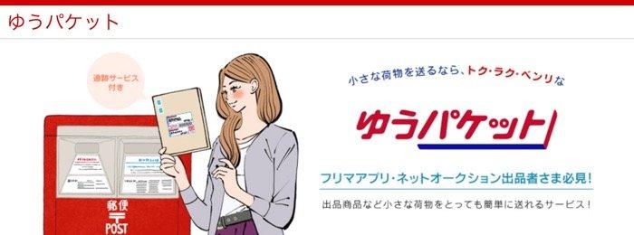 ゆうパケット 日本郵便