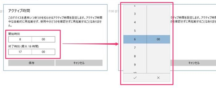 windows アップデート アクティブ時間の変更