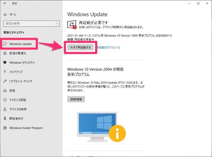 windows アップデート 今すぐ再起動する