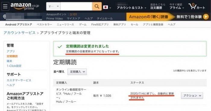Hulu 解約 Amazon 定期購読解約完了