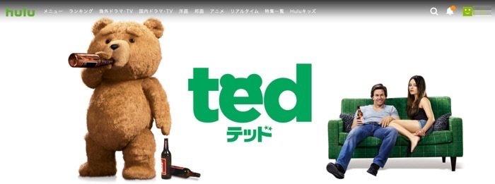 Hulu おすすめ テッド