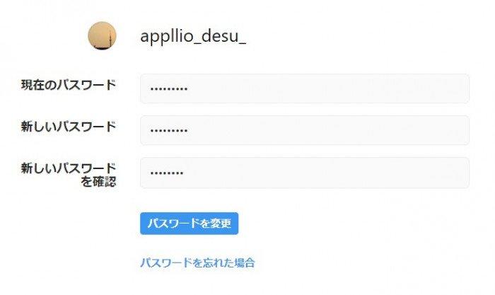現在のパスワード 新しいパスワード