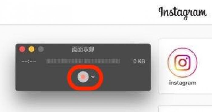 画面収録Mac
