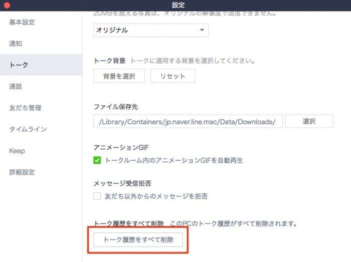 Mac版LINE:トーク履歴削除