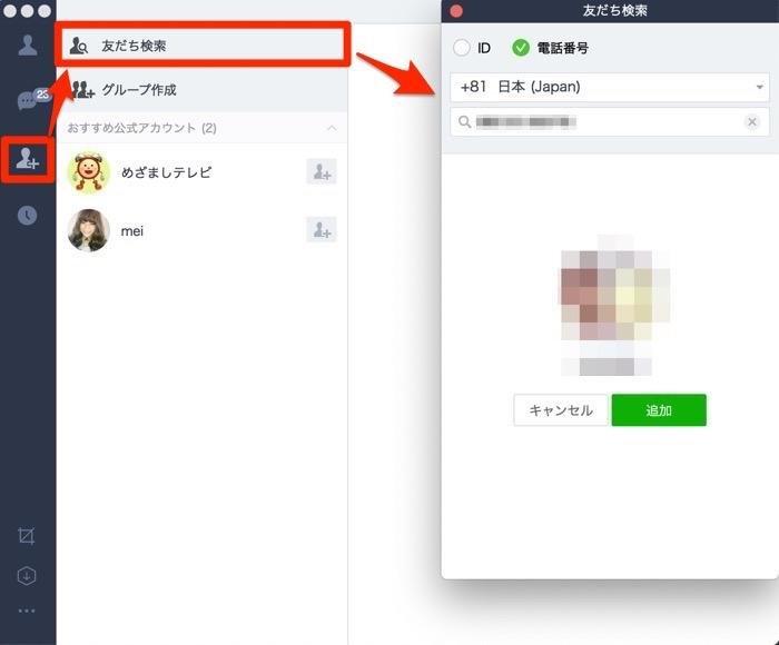 PC版LINEでの電話番号検索