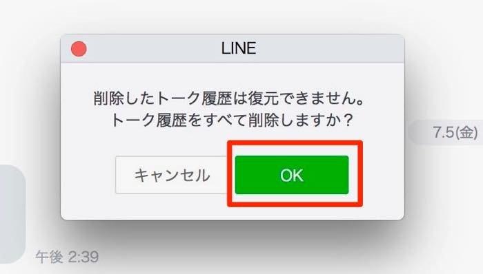 PC版LINEでトークルームを削除する