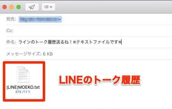 PC版LINEの場合