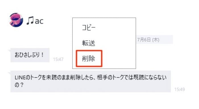 Windows10版LINE:メッセージ削除