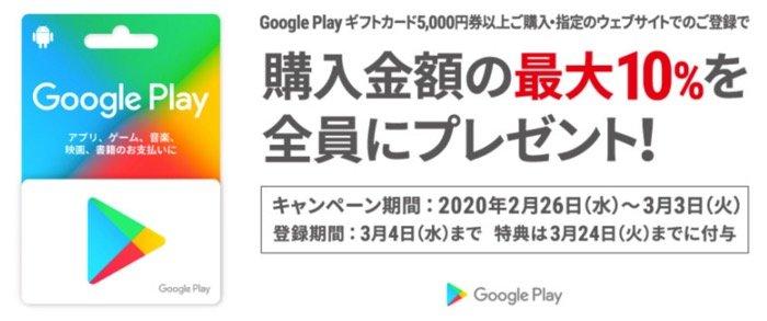 Google play カード 無料