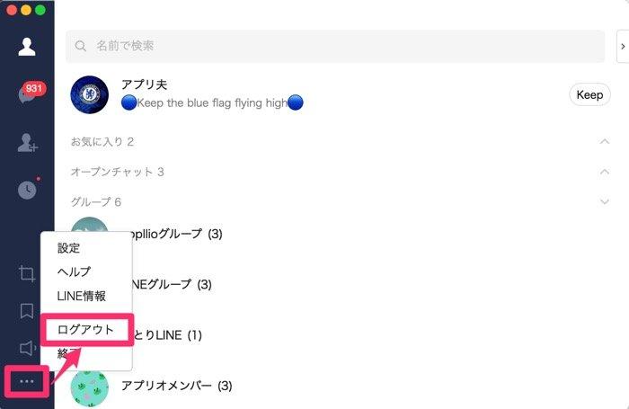 【PC版LINE】ログアウトする方法
