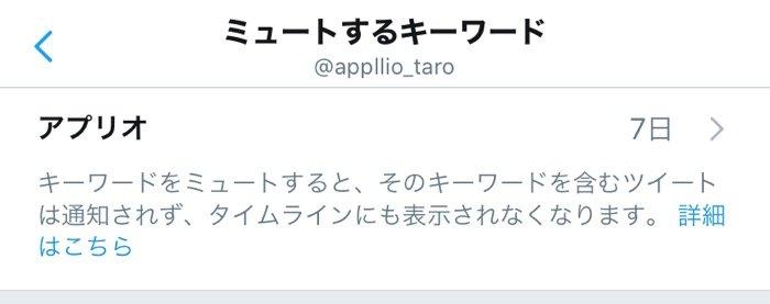 【Twitter】ミュートとは?(キーワードミュート)