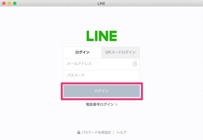 【ブラウザ版LINE】メールログイン