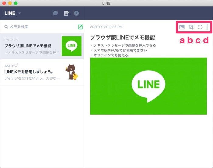 【ブラウザ版LINE】メモ機能