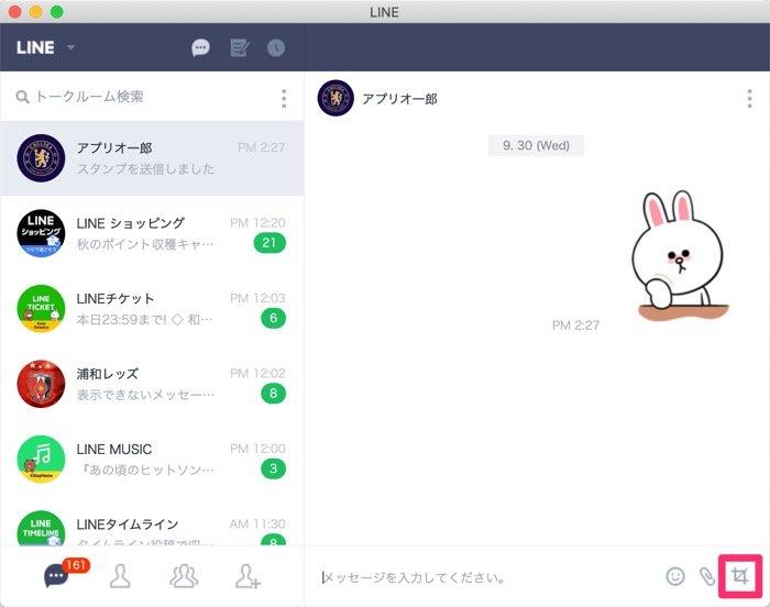 【ブラウザ版LINE】スクリーンショット