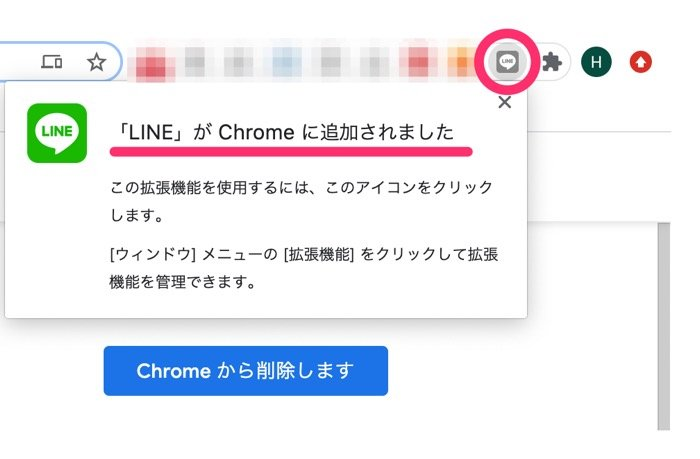 【ブラウザ版LINE】インストール