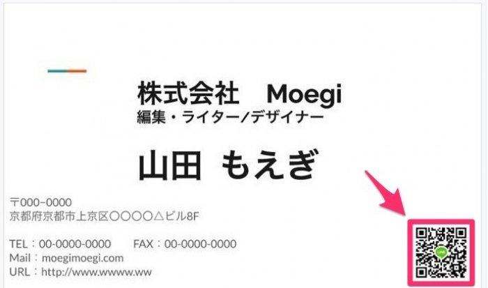 【LINE QRコード】印刷