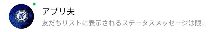 【LINE ステータスメッセージ】文字数制限