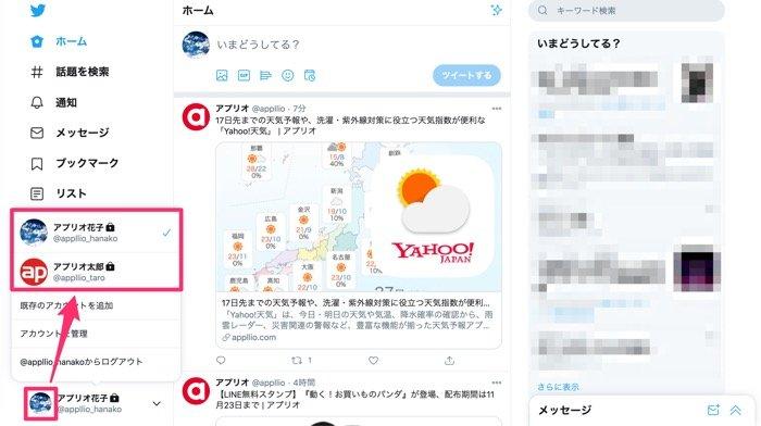 【Twitter複数アカウント作成】アカウント切り替え(PC)