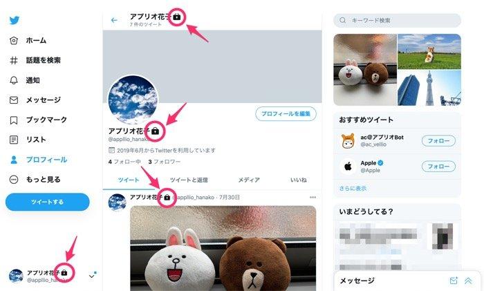 【Twitter複数アカウント作成】アカウント非公開(PC)