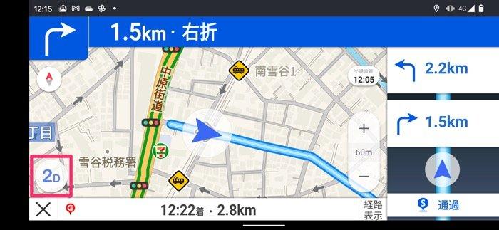 【Yahoo!カーナビ】移動中のナビ画面