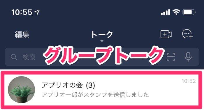 【LINE】グループトーク