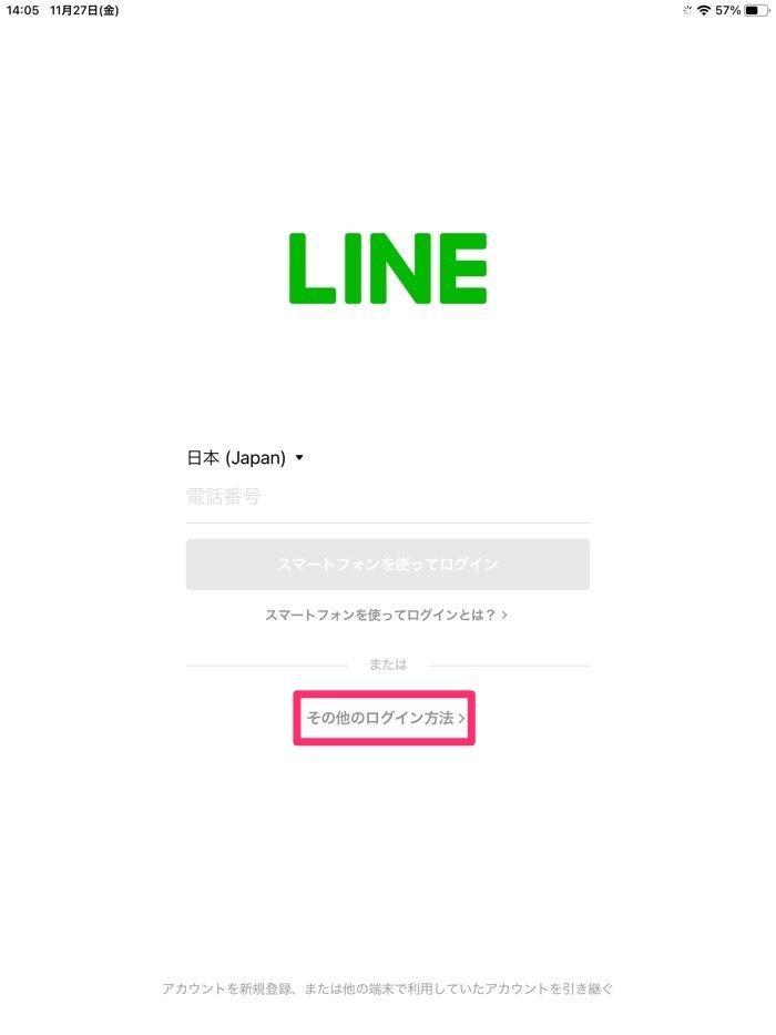 LINE iPad メールアドレスログイン