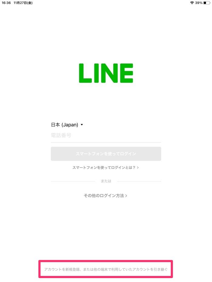 LINE iPad アカウント作成