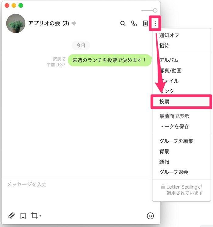 【LINE投票】PC版LINE