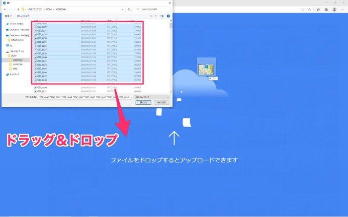 【デジカメ写真の転送】デジカメ→パソコン→Googleフォト
