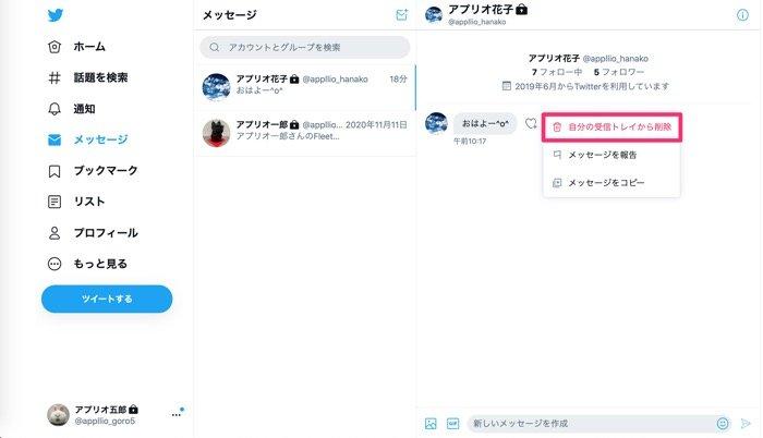 【Twitter】DMをメッセージを個別に削除(PC)