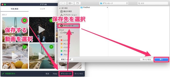 【LINE】動画を保存(PC)