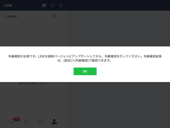 【LINE】Chrome版でも年齢確認が必要