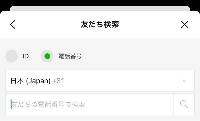 【LINE】年齢確認が必要なケース(電話番号検索)