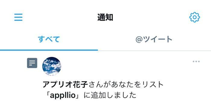 【Twitterリスト】通知(リストに追加)