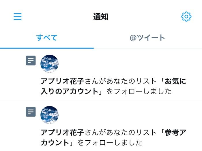 【Twitterリスト】通知(リストをフォロー)