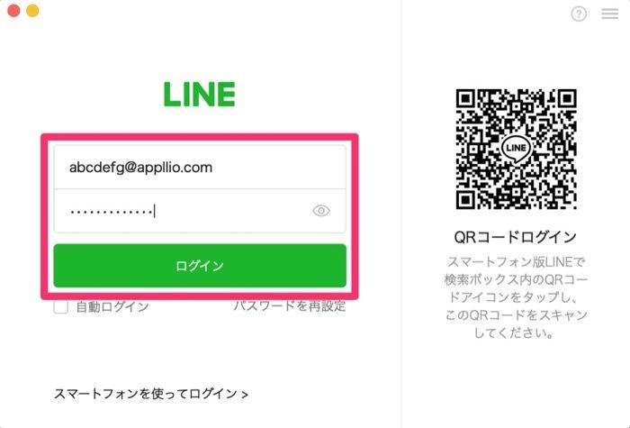 【PC版LINE】メールアドレスとパスワードでログイン