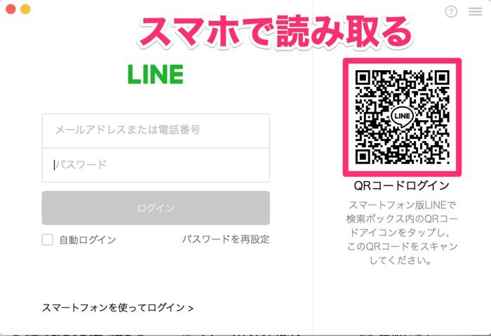 【PC版LINE】QRコードでログイン