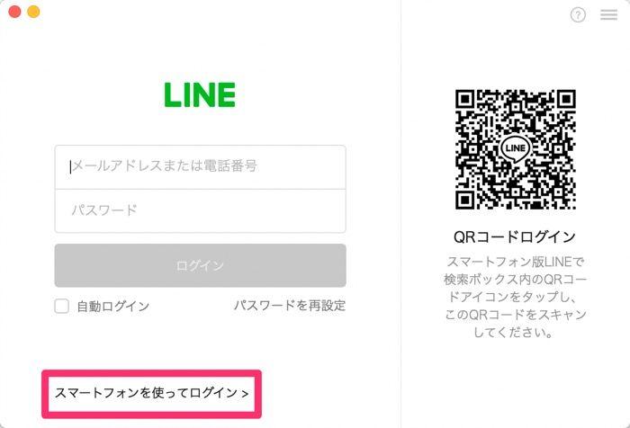 【PC版LINE】生体認証でログイン(電話番号を入力)