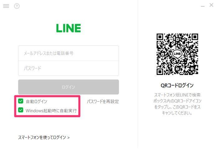 【PC版LINE】自動ログイン