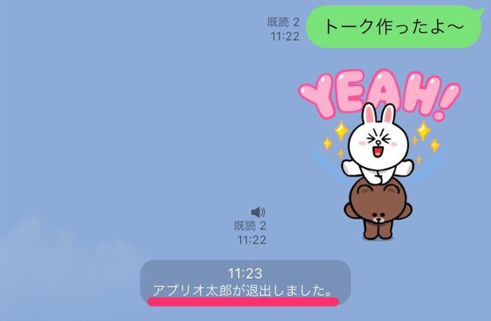 【LINE複数人トーク】退会する方法