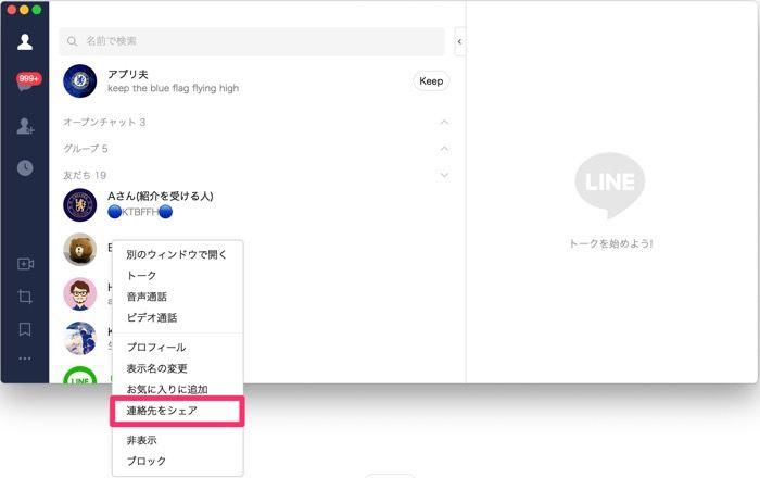 【LINE】連絡先紹介機能の使い方(PC)