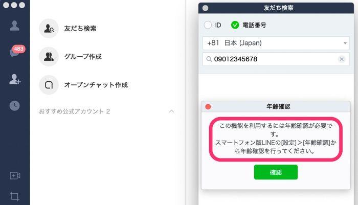 【LINE】ID検索できない(PC版)