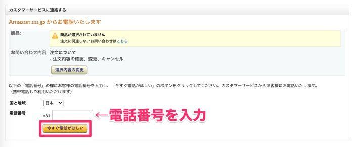 【Amazon】ブラウザから問い合わせ(電話)