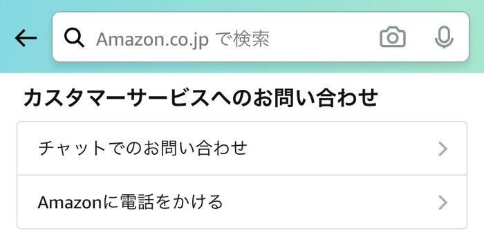 【Amazon】問い合わせ方法