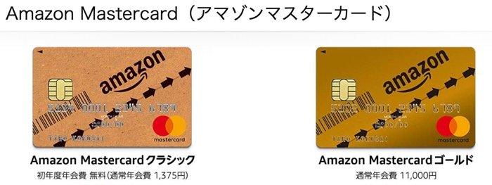 【Amazon】Amazon Mastercard