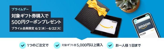 【Amazon】500円クーポンプレゼント