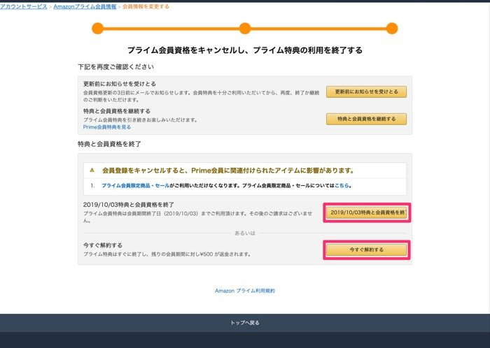Amazonプライム 解約 PC